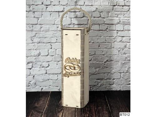 (BT012) Boldog Évfordulót feliratú - Bortartó doboz - Boros doboz