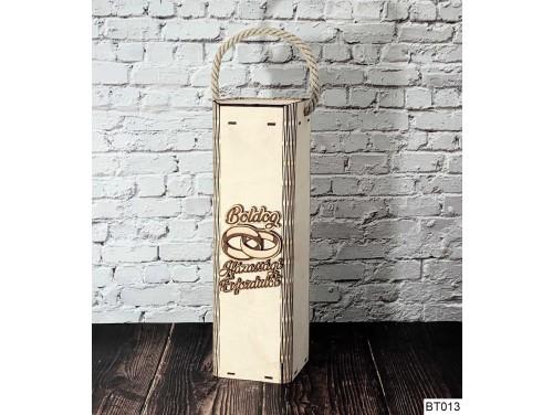 (BT013) Boldog Házassági Évfordulót feliratú - Bortartó doboz - Boros doboz