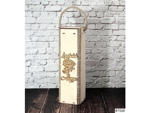 (BT026) Legjobb Anya feliratú - Bortartó doboz anyának